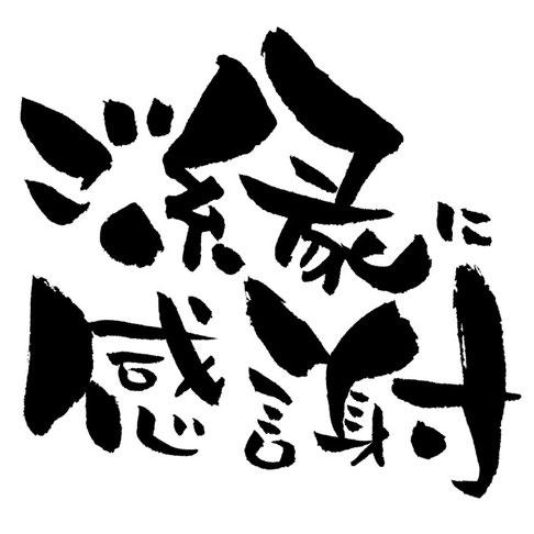 感謝,年末年始,リノベーション,リフォーム,東大阪,sumika,住家,すみか