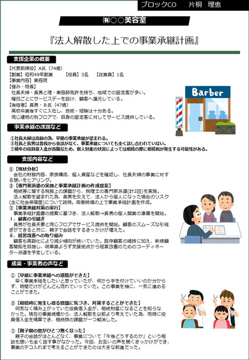 法人解散した上での事業承継計画  事業承継支援事例(岐阜県商工会連合会)