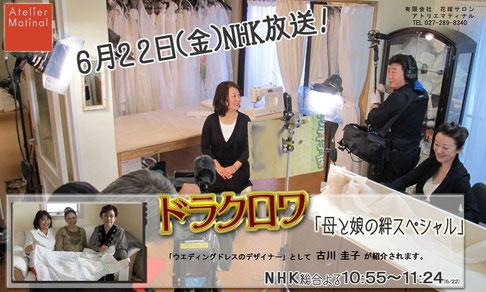 NHK ドラクロワ 結婚 古川 圭子 ドレス