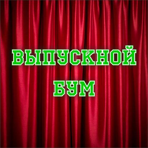 Атрибутика и украшения для празднования выпускных и праздников «Последний звонок» - купить в Казани