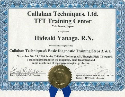 米国TFT協会公認Callahan Techniques®診断TFT(DX)セラピスト(看護師)