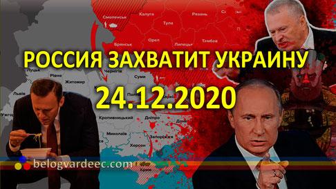 Беспрецедентная наглость российских властей! Документы подтверждающие вторжение РФ в Херсон, до 24 декабря.