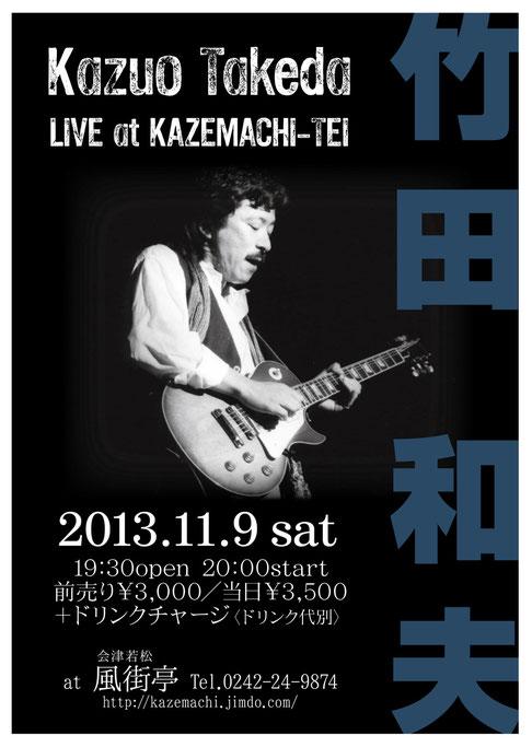 竹田和夫1311ポスター