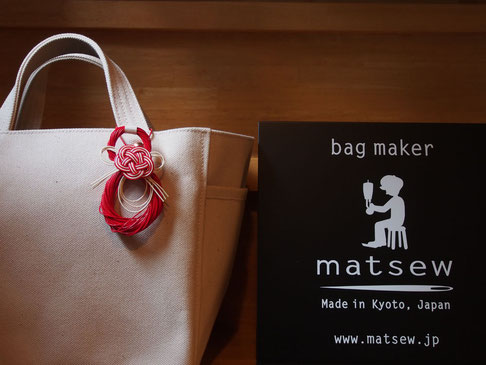 bagmaker matsew (マットソー) made in kyoto 京都のバッグメーカー 革・帆布製の鞄工房 かばん カバン