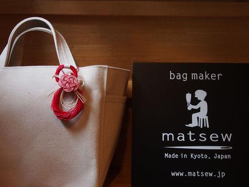 bagmaker matsew (マットソー) made in kyoto 京都のバッグメーカー 革・帆布製の鞄工房 かばん カバン