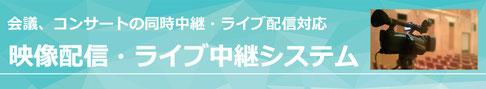 映像配信、同時中継、ライブ中継、仙台、宮城