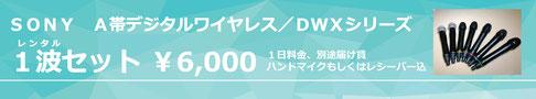 マイクレンタル、A帯デジタルワイヤレス、DWX、SONY、仙台、宮城