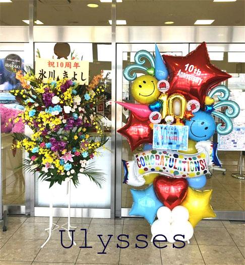 バルーンスタンド 周年祝い 茨城県大洗 かねふくめんたいパーク 開店祝い スタンド花 お祝いスタンド ユリシス