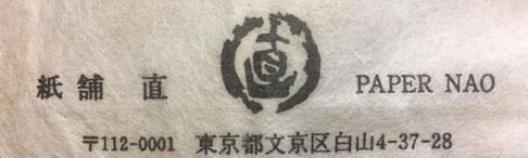 Leim für alterungsbeständige reversible Fixierung von Papiergut