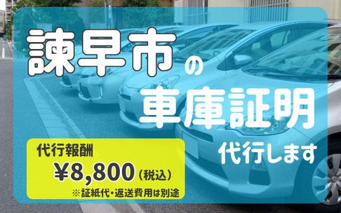 諫早市の車庫証明代行します。