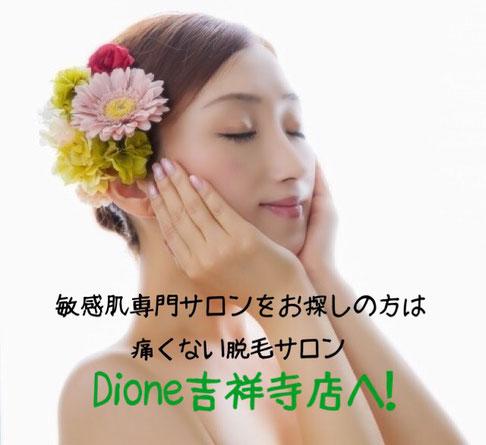 痛くない吉祥寺の脱毛サロン Dione吉祥寺店 敏感肌の方おまかせください!