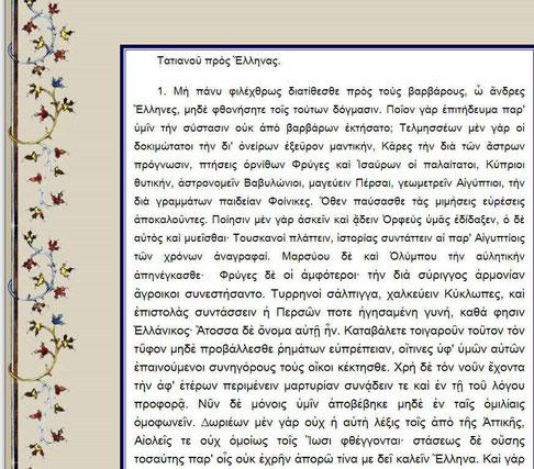 Tatien le Syrien, un auteur chrétien du IIe siècle, est l'auteur de « La lettre aux Grecs ». Cette Apologie a valu à Tatien le titre de Père de l'Eglise bien qu'il ait été considéré comme hérétique par les églises grecques et latines.