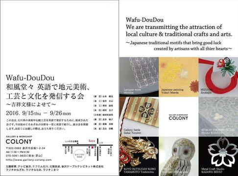 加賀象嵌 象嵌 金工 ギャラリーセーブル セーブル ギャラリーコロニー 和風堂々