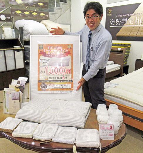 オーダーメイド枕が月々1,000円で買えちゃいます! 福岡で 枕 を探すなら睡眠環境・寝具指導士の私におまかせください。