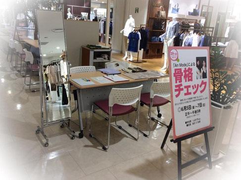 ◆骨格診断体験会を博多阪急で開催しました!