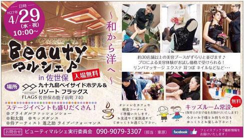 ◆九十九島ベイサイドホテルで骨格診断体験会を開催しました!