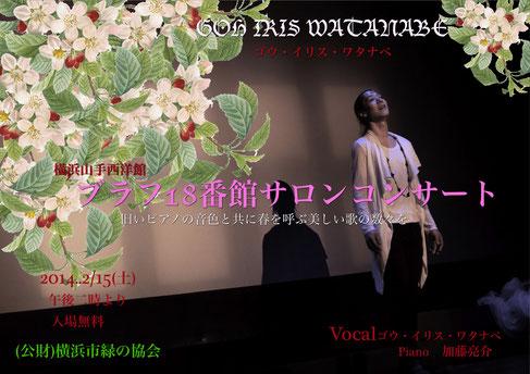 2014Feb.15ブラフ18番館サロンコンサートGOH IRIS WATANABE