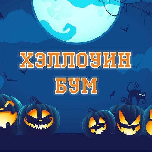 Атрибутика, реквизит и украшения для празднования Хэллоуина (31 октября) - купить в Казани