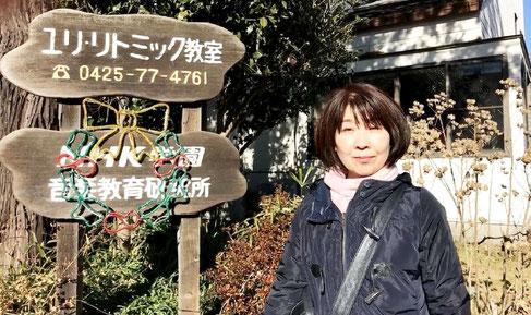 12月26日、リトミック講習会に参加するために、東京都国立市のユリ・リトミック教室に伺いました。