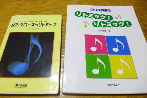 リトミックのトップ指導者、石丸由里先生が携わったリトミックの本で、リトミックの理解を深めてきました。