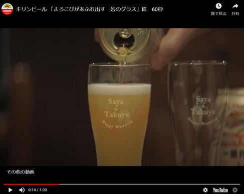 キリンビール 「よろこびがあふれ出す 娘のグラス」篇 60秒 - YouTubeより