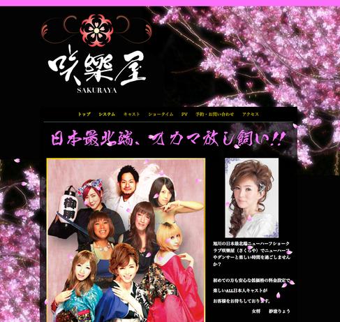 旭川のニューハーフショークラブ咲楽屋のホームページ