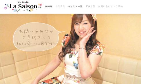 旭川のミックスショットバー『ラ・セゾン』のホームページ