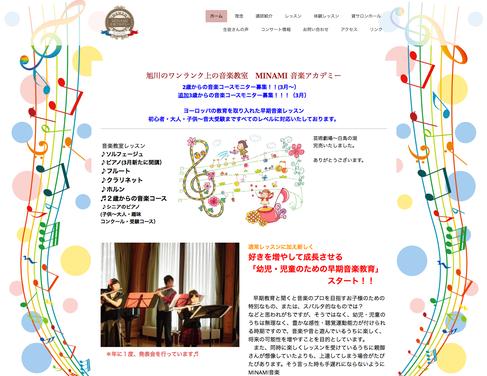 旭川のMINAMI音楽アカデミー フルートの南 加奈子さんの音楽教室のホームページ