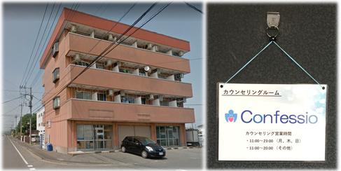 佐野市のカウンセリングルームConfessio