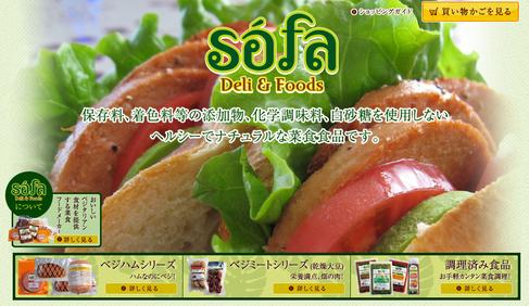 ホームページでベジタリアン食品を販売している