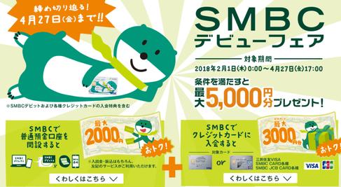 住友 アプリ 三井 銀行