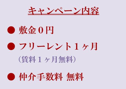 敷金0円、フリーレント1ヶ月(賃料1ヶ月無料)、仲介手数料無料、仲介手数料0円