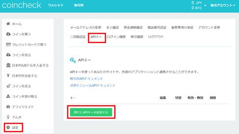 コニチェックのアクセスキーの取得画面