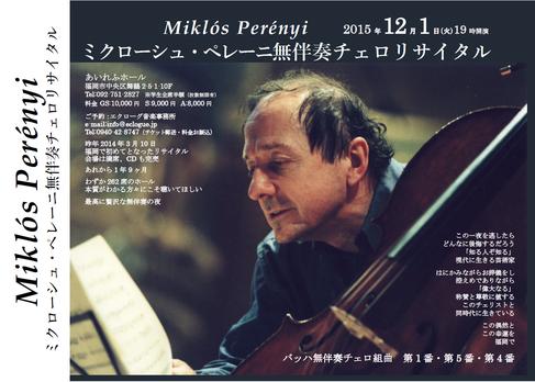ミクローシュ・ペレーニ無伴奏チェロリサイタル 2015年12月1日あいれふ(福岡市)