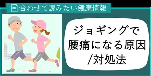 ジョギングで腰痛になる原因と対処法