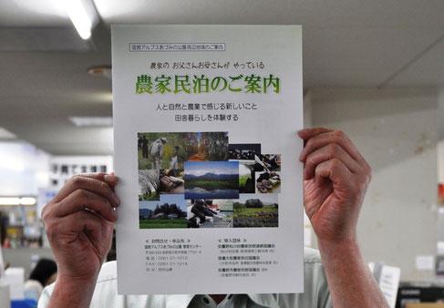 市役所3階農林水産課に置いてあるパンフレット