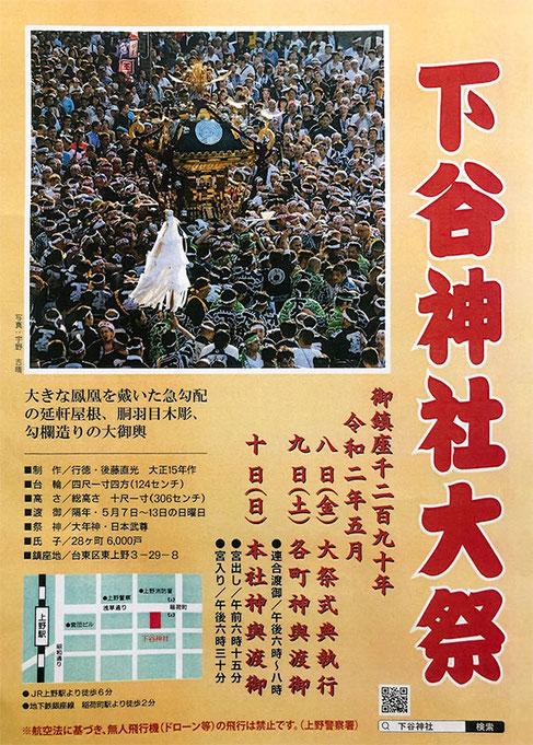 【速報!】「下谷神社大祭」令和二年度 公式ポスター, 下谷神社大祭, 2020年