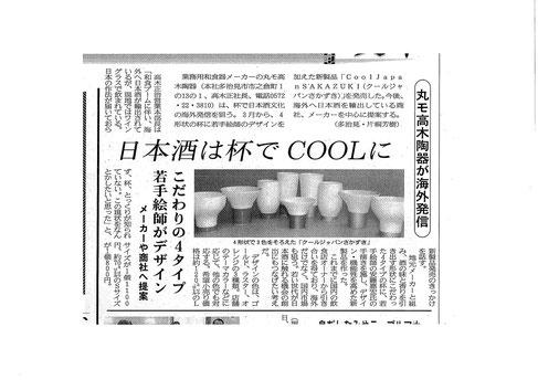 世界で人気のsake文化。 日本酒器の製造・デザインに力を入れ和食文化をサポートします