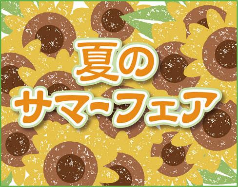 小倉北区リラクゼーションマッサージ店の夏のキャンペーン