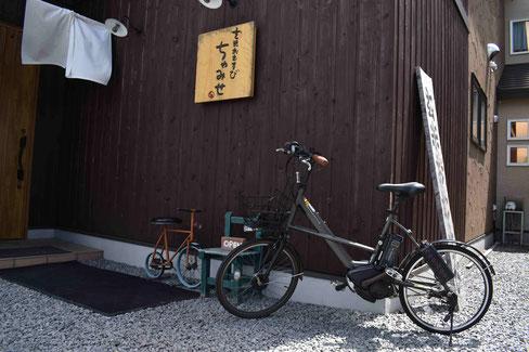 ちゃみせと自転車