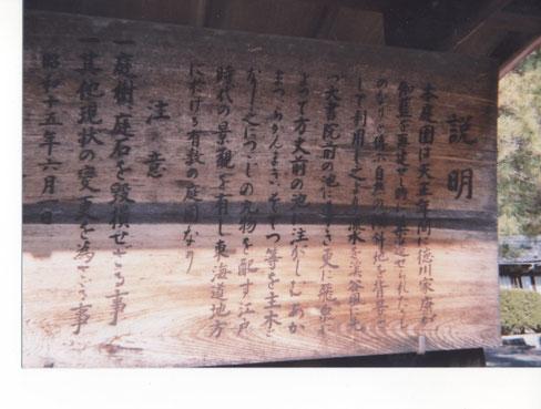 臨済寺の庭園説明看板