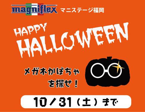 ハロウィンキャンペーン / メガネかぼちゃを探せ! マニフレックス全種類を寝比べできるマニステージ福岡