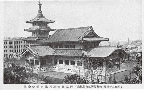 伊東忠太《震災記念堂》1930年、 絵はがき「御立寄の震災記念堂の全景」から