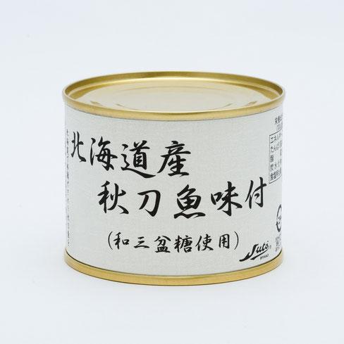 秋刀魚,ストー北海道産秋刀魚味付(和三盆糖使用),ストー缶詰株式会社