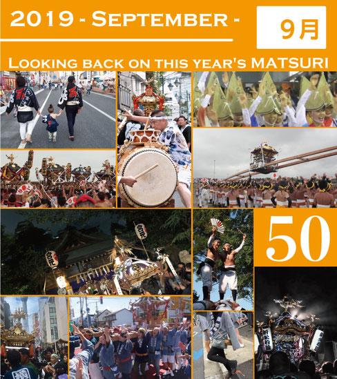 Looking back on this year's MATSURI,令和元年,9月,2019年,投稿写真,お祭り,ユーザー投稿,お祭りを振り返る,11月