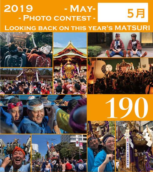 Looking back on this year's MATSURI,令和元年,5月,2019年,投稿写真,お祭り,ユーザー投稿,お祭りを振り返る,神田祭,下谷祭,三社祭,お祭り投稿フォトコンテスト