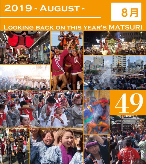 Looking back on this year's MATSURI,8令和元年,8月,2019年,投稿写真,お祭り,ユーザー投稿,お祭りを振り返る