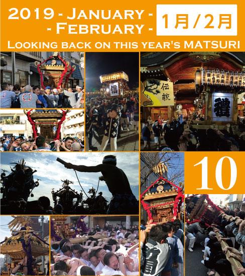 Looking back on this year's MATSURI,平成31年,令和元年,1月,2月,2019年,投稿写真,お祭り,ユーザー投稿,お祭りを振り返る,11月