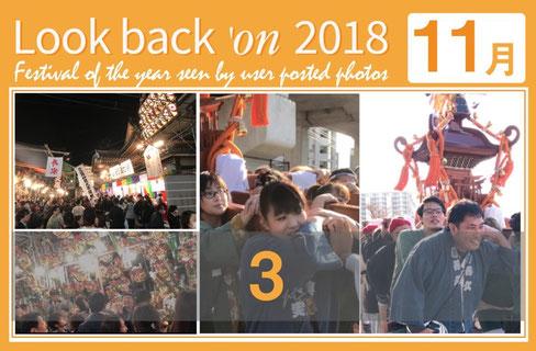 Look back 'on 2018,平成30年,お祭りを振り返る,11月