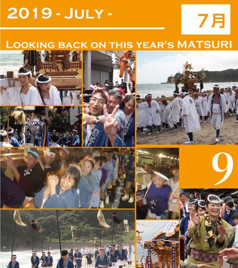 Looking back on this year's MATSURI,令和元年,9月,2019年,投稿写真,お祭り,ユーザー投稿,お祭りを振り返る,12月